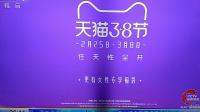 天猫3.8节 任天性全开 15秒广告2 cctv品牌强国工程