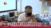 视频|匈牙利总理欧尔班接种中国新冠肺炎疫苗