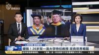 视频|人民日报 澎湃新闻: 硬核! 26岁双一流大学特任教授 攻克世界难题