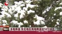 视频|中央气象台: 中东部地区今天仍有大范围雨雪天气