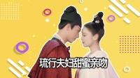 """剧集:高甜预警!""""琉行""""夫妇甜蜜亲吻"""