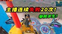 小猴子挑战152:连续失败20次!从跳楼机上跳下触发攀爬求生