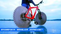 老外改造锯片自行车,骑到冰面上狂奔,这动手能力太强了!