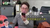 《我家的熊孩子》秀美老师找刘在石借2亿巨款?!能成功吗?
