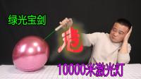 小浪哥开箱黑科技可照10000米的激光灯手电筒,能瞬间击爆气球?
