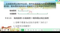 小学数学五年级下册列方程解决问题13(特级教师翟运胜)
