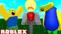阿火解说roblox罗布乐思:别碰这怪按钮