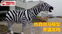 草原装饰动物模型展示 - 可活动的斑马雕塑模型
