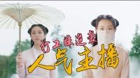 《长白灵蛇传》白靖瑶vlog:打工妹逆袭成为超人气主播