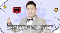 """宋晓峰为艺术""""献身"""" 吐槽老丈人破坏自己好事"""
