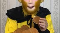 童年趣事:猴哥爱美食,吃点铜锣烧