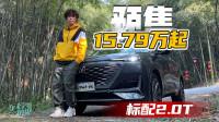 车若初见:预售15.79万起 标配2.0T 抢先试驾长安UNI-K
