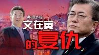 【上】韩国总统难逃死亡魔咒?深度解读卢武铉和文在寅背后的故事