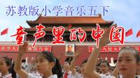 苏教版小学音乐五年级下册《童声里的中国》
