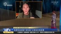 视频|《无依之地》曾获多项大奖 4月23日在中国上映