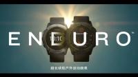 【GARMIN】为您介绍 ENDURO 超长续航户外运动腕表