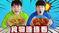 坤坤和赫赫玩食物连连看!没想到混搭的食物这么好吃!是真的吗?