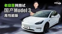 """老司机试车:""""老韭菜""""韩路试国产Model 3高性能版"""