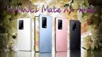 目前折叠屏手机的最优解 华为Mate X2体验评测