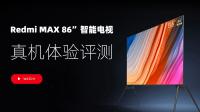笪屹超人|Redmi MAX 86'' 超大智能电视体验!