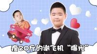 """谢腾飞认刘能当爷爷?瘦20斤的谢飞机""""曝光"""""""