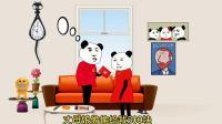 搞笑熊猫头动漫:丈母娘的套路好深呐