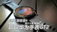 《老丁聊装备》第六十集 聊聊华为运动健康监测手表GT2 老丁出品