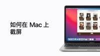 如何在 Mac 上截屏