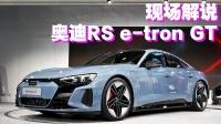 Taycan兄弟 解说奥迪RS e-tron GT