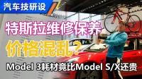 为何特斯拉Model 3保养比S/X还贵?