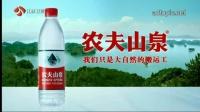 农夫山泉广告水份篇高清版