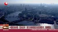 视频 中国驻英使馆: 坚决反对! 英方涉港错误言论混淆是非、颠倒黑白