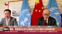 """视频 日内瓦: 中方举办""""香港国安法: 由乱及治的转折""""主题视频边会"""