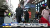 """视频 央视财经: 人人人! """"广州老板排队等被工人挑""""再现 称月薪过万仍招不到人"""