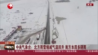 视频 中央气象台: 北方雨雪缩减气温回升 南方本周多阴雨