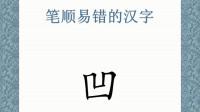 竖版短视频《笔顺易错的汉字——凹》