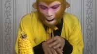 童年趣事:猴哥的玉米怎么还会说话