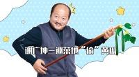 """谢广坤拿手绝技曝光 三巡菜地只为""""偷""""黄瓜 ?"""