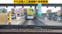 高速公路出口,ETC还是人工通道哪个效率更高?