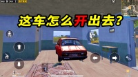 小猴子有答案822:把轿车开进矮平房,教你如何再开出来!