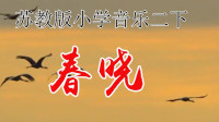 苏教版小学音乐二年级下册《春晓》
