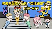 """用歌声魅惑人心的""""深海妖姬"""",SCP-327  美人鱼!"""
