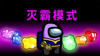 Amongus灭霸模式:集齐6颗宝石,启动无限手套,一个响指秒杀全员