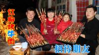 家中来客,霞姐360买牛肉做大串红柳烤肉招待,朋友直夸真好吃!