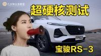"""""""硬核""""测试!新宝骏RS-3"""