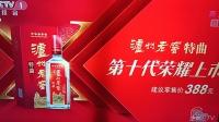 泸州老窖特曲第十代荣耀上市 15秒广告 建议零售价388元 cctv品牌强国工程
