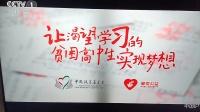 中国邮政储蓄银行 让渴望学习的贫困高中生实现梦想 15秒广告2