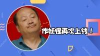 剧集:作妖怪再次上线!谢广坤猜忌小蒙与王兵