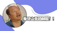 """剧集:象牙山天团解散?!谢广坤""""反水""""惹怒刘能、赵四"""