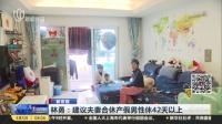 视频 新京报: 林勇--建议夫妻合休产假男性休42天以上